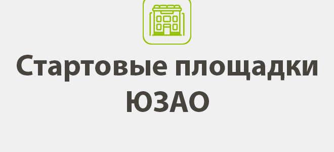 Реновация Южное Бутово последние новости района ЮЗАО в 2020