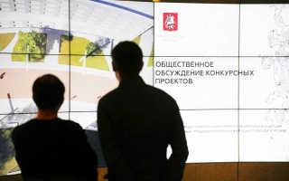 Москвичи могут приступать к обсуждению проектов реновации