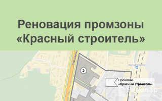Реновация промзоны Красный строитель, ЮАО, Москва