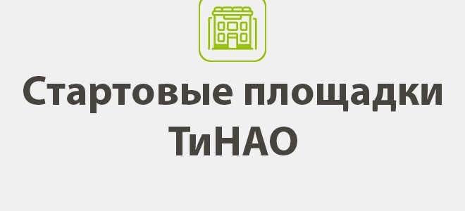 Реновация Троицк последние новости района ТиНАО в 2020 году