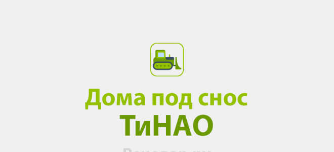 Дома под снос Щербинка список по программе реновации ТиНАО