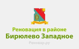 Реновация Бирюлево Западное последние новости района ЮАО 2020