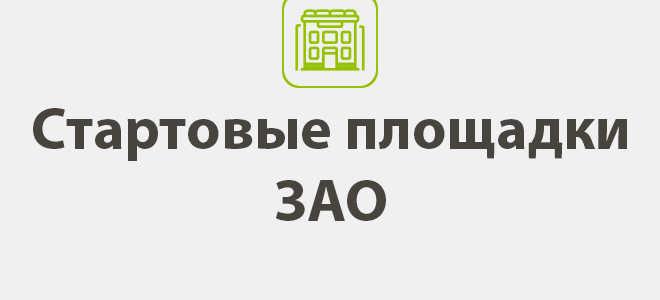 Реновация Филевский Парк последние новости района ЗАО в 2020 г