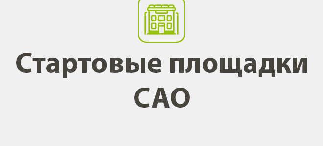 Реновация Сокол последние новости района САО в 2020 году