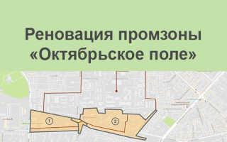 Реновация промзоны Октябрьское поле, СЗАО, Москва