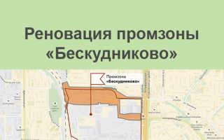 Реновация промзоны Бескудниково, промзона № 49, СВАО, Москва