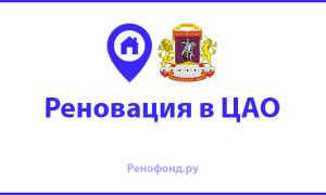 Дома под снос в ЦАО по программе реновации Москвы в 2020