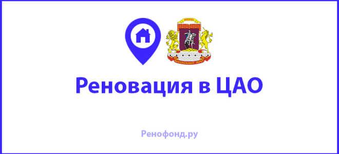 Реновация Мещанский последние новости района ЦАО в 2020 году