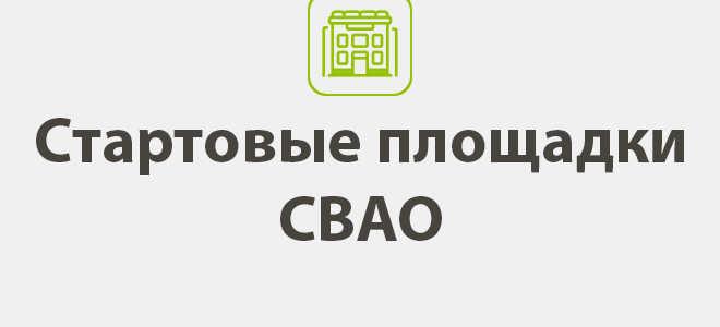 Реновация Марьина Роща последние новости района СВАО в 2020 г