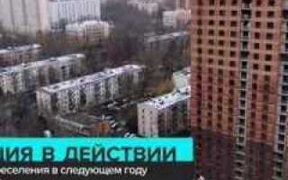 До конца года ряд домов в 8 районах Москвы сдадут в эксплуатацию