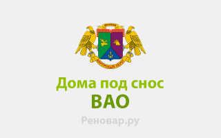 Дома под снос в ВАО по программе реновации Москвы в 2020