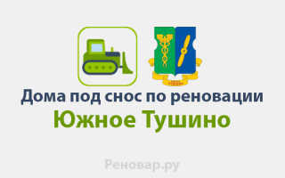 Дома под снос Южное Тушино список по программе реновации СЗАО