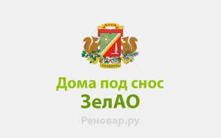 Дома под снос в ЗелАО по программе реновации Москвы в 2020