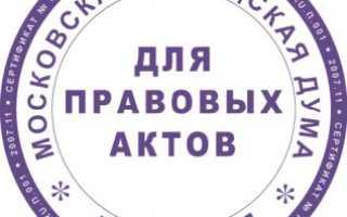 Основные гарантии программы реновации Москвы по Закону №14