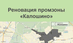Реновация промзоны Калошино, № 53 (53 – I, 53 – II), ВАО, Москва